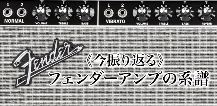 《今振り返る》Fenderアンプの系譜