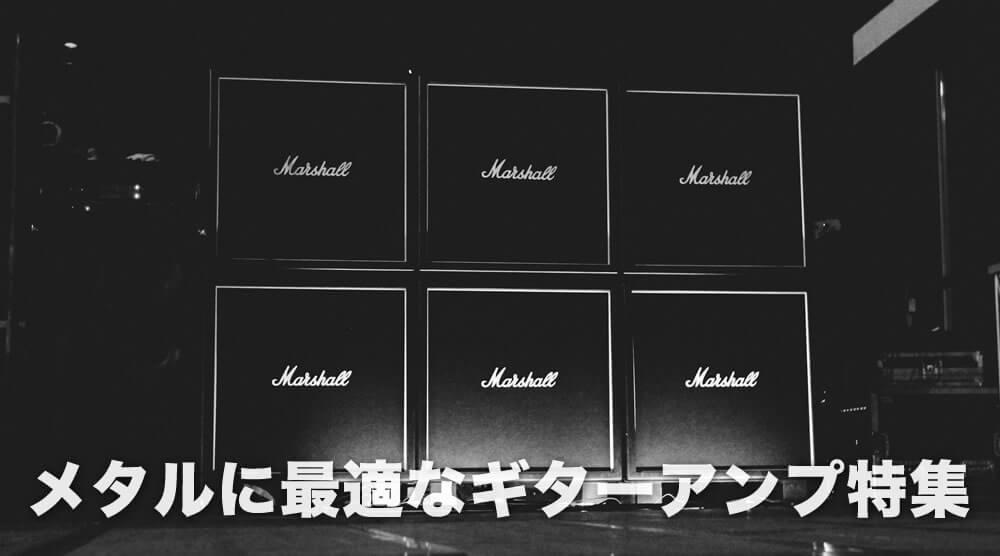 メタルに最適なギターアンプ