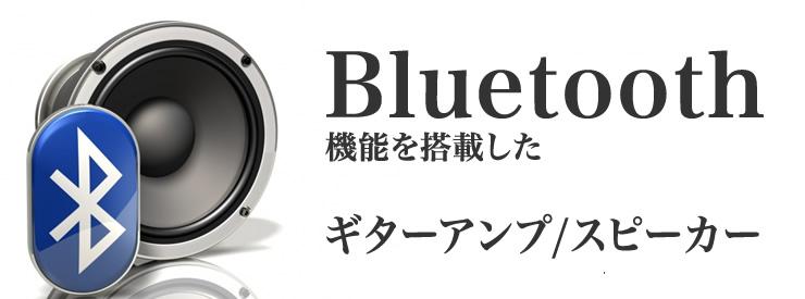 Bluetoothによってワイヤレスで楽しめるギターアンプ/スピーカー