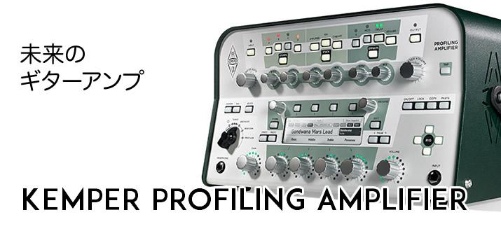 未来のギターアンプ:KEMPER PLOFILING AMPLIFIER